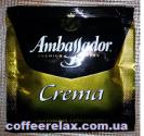 Ambassador Crema - кофе в чалдах (100 монодоз)