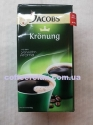 Jacobs Kronung 0,5 kg - молотый кофе