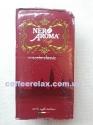 Nero Aroma Classic 250 грамм - молотый кофе