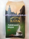Віденська кава Львівська Міцна 1 kg - кофе в зернах