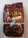 Віденська кава Робуста Камерун 0,5 kg - кофе в зернах