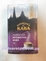 Віденська кава Львівська ароматна 250 грам - молотый кофе